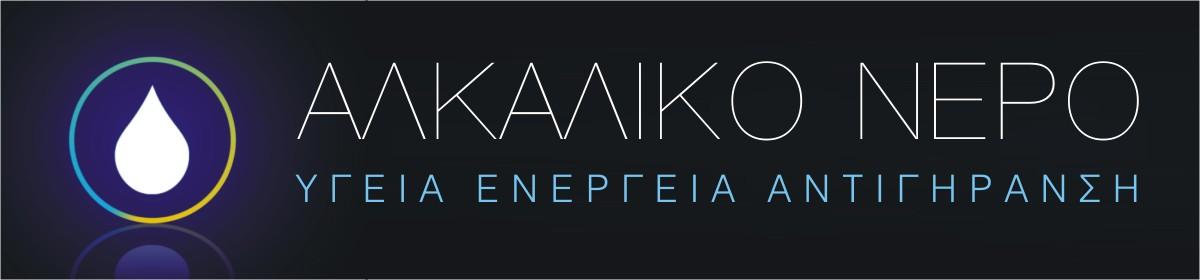 ΑΛΚΑΛΙΚΟ ΝΕΡΟ ⋆ ALKALINEWATER