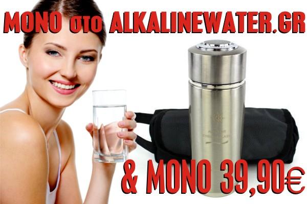 αλκαλικό νερό